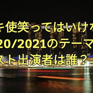 ガキ使笑ってはいけない2020/2021のテーマは?出演者やゲストを調査