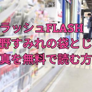 FLASH(フラッシュ)【横野すみれ】の袋とじ写真の中身を無料で読む方法!電子書籍でも読める?