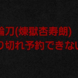 鬼滅の刃PROPLICA日輪刀(煉獄杏寿郎)が売り切れで予約できない?ネット通販やイオンなどの販売店の在庫を調査