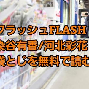 FLASH(フラッシュ)染谷有香/河北彩花の袋とじ写真の中身を無料で読む方法!電子版でも読める?