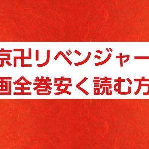 東京リベンジャーズの漫画を全巻安く読む方法!電子書籍サービスで格安・最安値を徹底比較!
