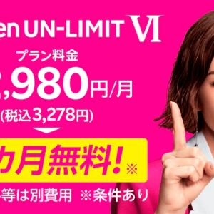 Rakuten Mobile契約しました。