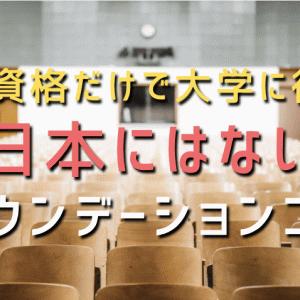 【#22】高校の卒業資格だけで大学に行ける! 日本にはないファウンデーションコース