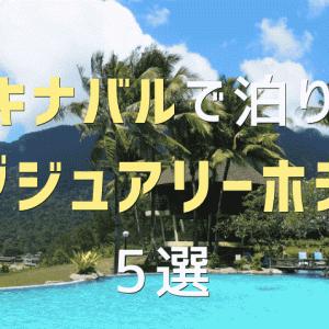 【#26】キャリア20年のホテリエが選ぶ!コタキナバルで泊りたいラグジュアリーホテル5選