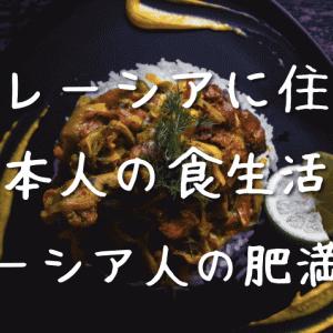 【#27】マレーシアに住む日本人の食生活と、マレーシア人の肥満問題
