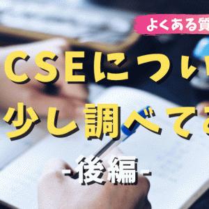 【#29】IGCSEについてもう少し調べてみた (後編) -世界中のサイトからFAQを集めて日本語訳-