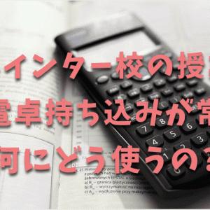 【#30】海外インター校の授業は関数電卓持ち込みが常識!?何にどう使うの?