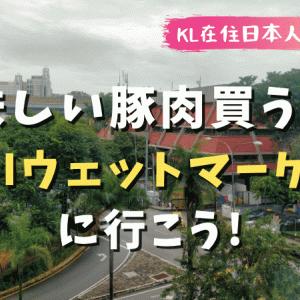 【#31】クアラルンプール在住の日本人も御用達!美味しい豚肉買うならTTDIウェットマーケットに行こう