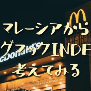 【#59】マレーシアからビッグマックINDEXを考えてみる (ことを口実に、ただビッグマックを食べるの巻)