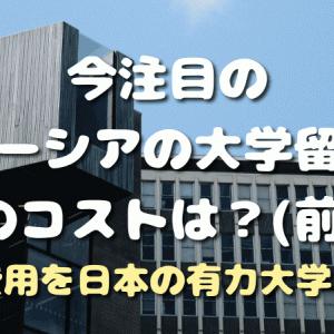 【#62】今注目のマレーシアの大学留学!そのコストは?(前編) – 入学費用を日本の有力大学と比較