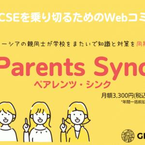 【#107】英国式IGCSEの知識と対策を共有するWebコミュニティー「Parents Sync」がスタート!