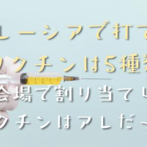 【#110】マレーシアで打てるワクチンは玉石混合の5種類、そのうち接種会場で割り当てられたワクチンはアレだった