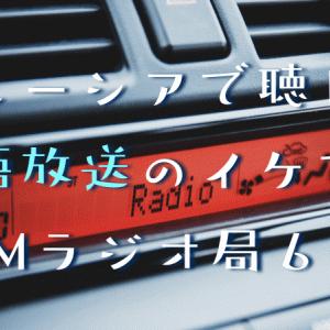 【#115】マレーシアで聴ける英語放送のイケてるFMラジオ局6選