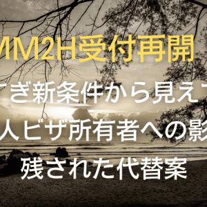 【#118】MM2H受付再開!厳しすぎ新条件から見えてくる日本人ビザ所有者への影響と、残された代替案