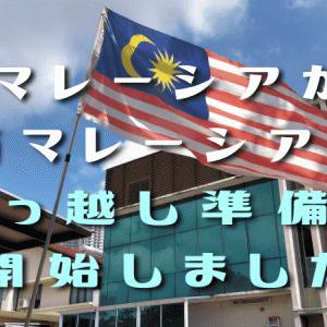 【#123】コタキナバルのある「東マレーシア」から「西マレーシア」のクアラルンプールへ 引っ越し 準備を開始しました