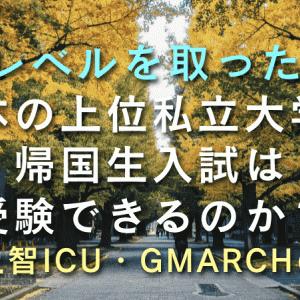 【#125】ケンブリッジ式 Aレベル を取ったら日本の上位私立大学の帰国生入試は受験できるのか?早慶上智ICU、そしてGMARCHの場合