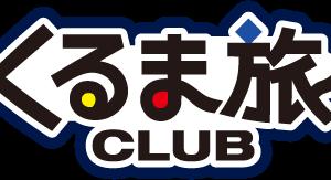 くるま旅クラブに入会しました。