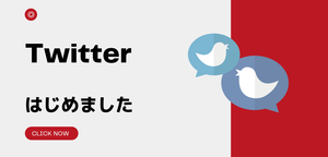 Twitter  はじめました。
