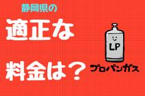 静岡県の平均プロパンガス料金は?