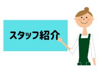 当社のスタッフ紹介!③
