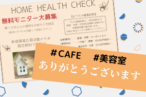 #CAFE #飲食店  ありがとうございます☆
