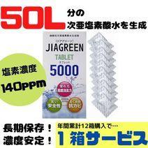 業務用「微酸性」次亜塩素酸水タブレット