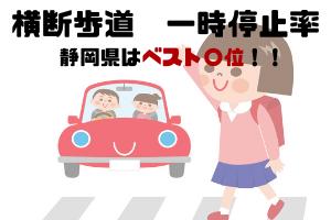 横断歩道一時停止率 静岡県はまさかの〇位!