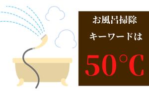お風呂掃除 簡単 カビ予防♪