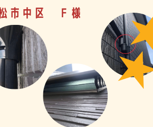 浜松市中区F様 無料モニター おうちの健康診断!
