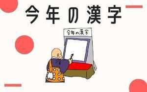 #今年の漢字