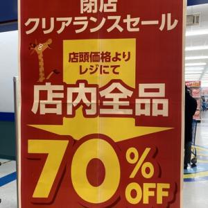 店内全品70%OFF トイザラス浜松店