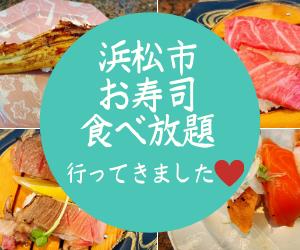 お寿司食べ放題行ってきました☆
