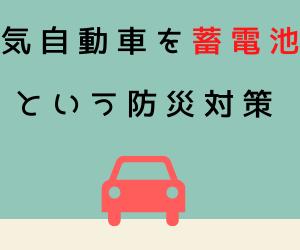 電気自動車を蓄電池にという防災対策