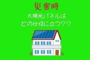 災害時 太陽光パネルはどの位役に立つ??