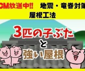 CM放送中!地震・竜巻対策の屋根工法・ポリフォーム!