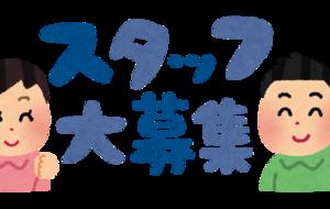 事務パートスタッフ募集中☆