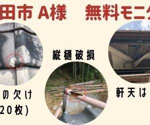 磐田市A様 無料住宅診断モニター☆