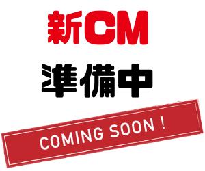 新CM準備中!