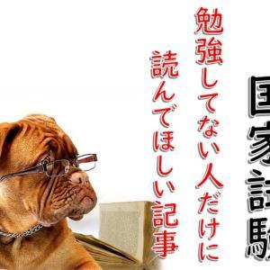 【社会福祉士国家試験】勉強してない方へ【現役社会福祉士より】