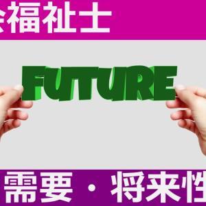 「社会福祉士は需要・将来性がない」はウソな理由TOP6