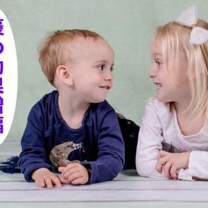 【発達障がい児支援】褒め効果が増幅する簡単テクニック