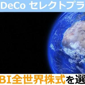 私がiDeCoでSBI全世界株式(雪だるま)を選んだ理由