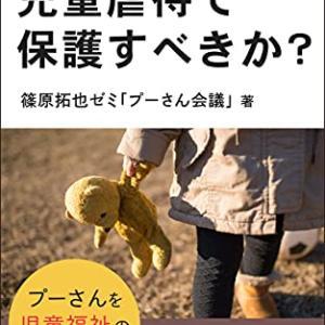 【書評】プーさんを児童虐待で保護すべきか?-ソーシャルワーカーの想像力と文学性