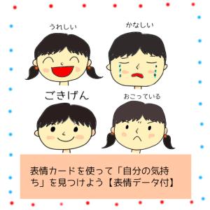 表情カードを使って『自分の気持ち』を見つけよう【表情データ付】