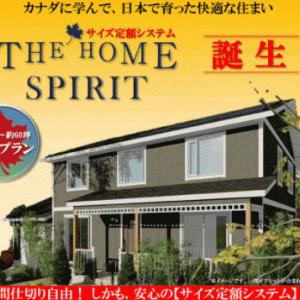 期間限定商品SPIRIT 31坪プラン【セルコホーム】