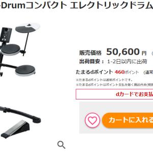 Roland 電子ドラム TD-1K Vドラムを買ったお店