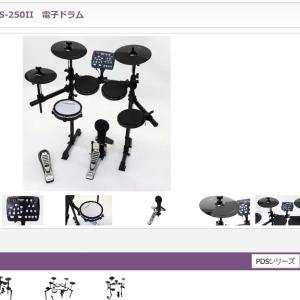 TD-1K Vドラム以外の選択肢 PDS-250II 比較