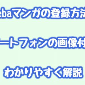 Amebaマンガの登録方法!スマートフォンの画像付きでわかりやすく解説