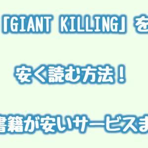 GIANT KILLINGを安く読む方法!電子書籍が安いサービスまとめ