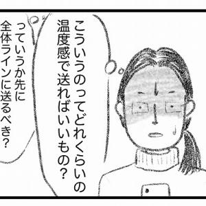 ラインの返信の仕方【合コン】